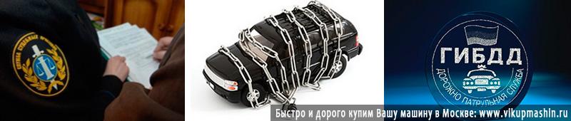 Запрет на регистрацию автомобиля в ГИБДД